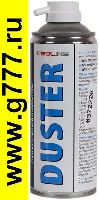 химия Аэрозоль Solins DUSTER 400ml (520 мл)