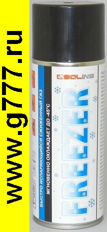 химия Аэрозоль Solins FREEZER 400ml